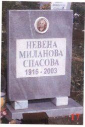 Паметник мрамор  17А