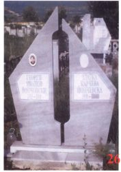 Паметник мрамор  26А