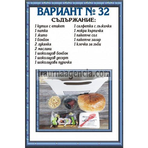 Подавка № 32 - комплект питки за погребение