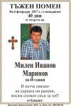 Милен Иванов Маринов 40 дни