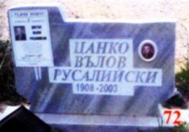 Паметник мрамор  71А