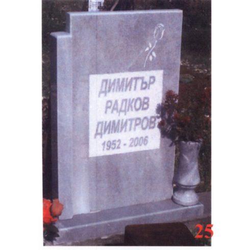 Паметник мрамор  25А
