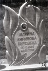 Паметник мрамор  39А