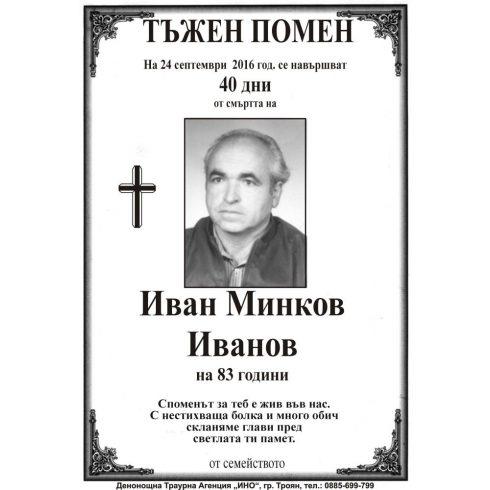 Иван Минков Иванов - 40 дни