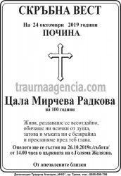 Цала Мирчева Радкова