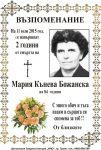 Мария Кънева Божанска