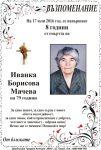 Иванка Борисова Мачева