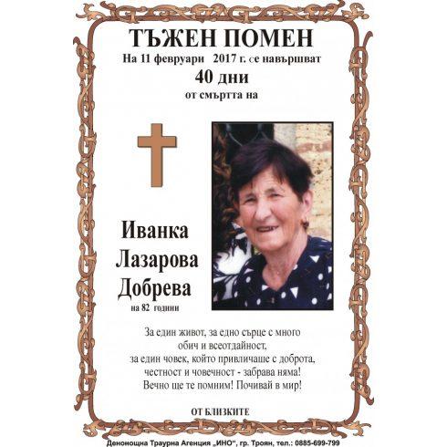 Иванка Лазарова Добрева 40 дни