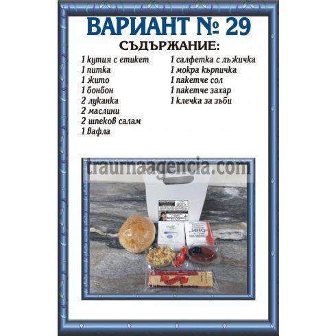 подавка №26-комплект питки за погребение