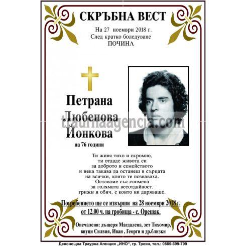 Петрана Любенова Йонкова