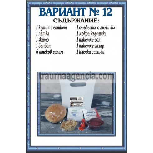 подавка №12-комплект питки за погребение