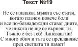 текстове за некролози